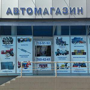 Автомагазины Русского Камешкира