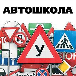 Автошколы Русского Камешкира