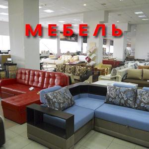 Магазины мебели Русского Камешкира