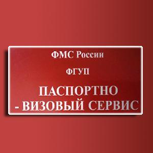Паспортно-визовые службы Русского Камешкира