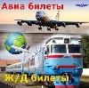 Авиа- и ж/д билеты в Русском Камешкире