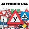 Автошколы в Русском Камешкире