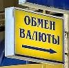 Обмен валют в Русском Камешкире