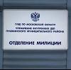 Отделения полиции в Русском Камешкире