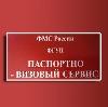 Паспортно-визовые службы в Русском Камешкире