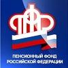 Пенсионные фонды в Русском Камешкире
