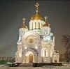 Религиозные учреждения в Русском Камешкире