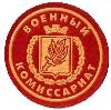 Военкоматы, комиссариаты в Русском Камешкире