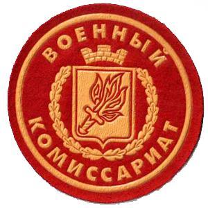 Военкоматы, комиссариаты Русского Камешкира