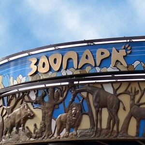 Зоопарки Русского Камешкира